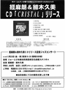 Hosoki_2