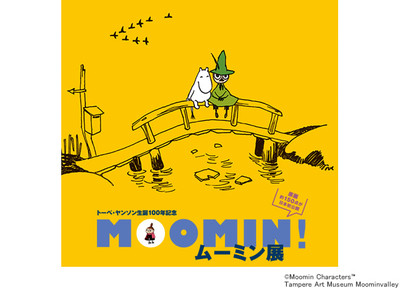 20140416moomin_img01