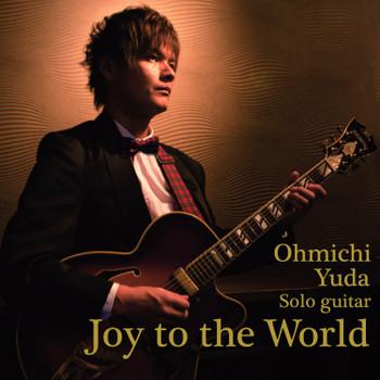 Oomichi_yuda