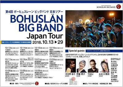 Bbb_tour