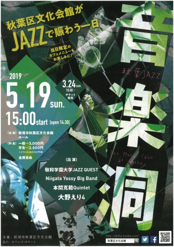 Jazz_omote