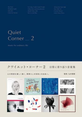 Quiet_corner_2